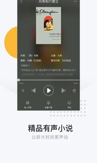 网易云阅读 V4.9.7 安卓免费版截图5