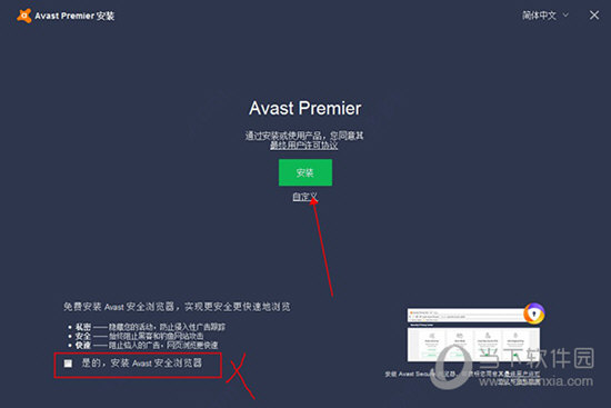 Avast Premier Antivirus 2019