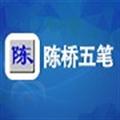 陈桥五笔输入法 V7.8 免费版