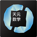 天元数学 V1.3.7 安卓版