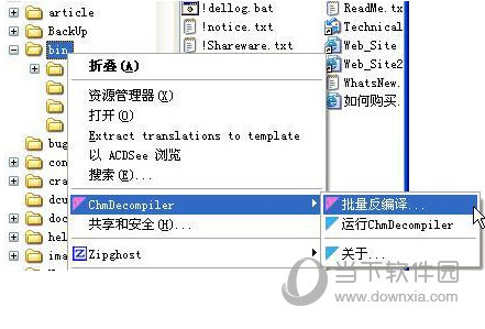 解压缩一个目录下的全部CHM文件