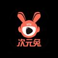 次元兔 V3.0.3 安卓版