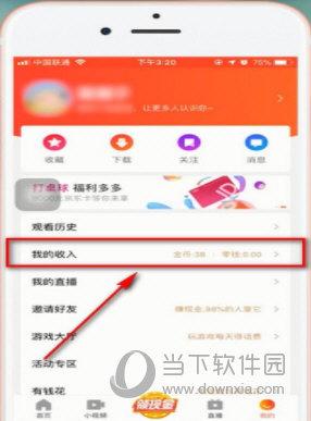 好看视频app中将钱提现到微信的具体操作流程