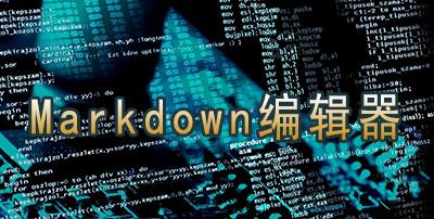 苹果电脑Markdown编辑器