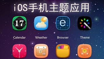 苹果手机主题软件