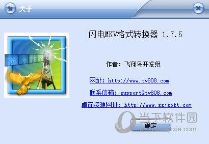 闪电MKV格式转换器