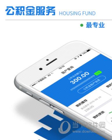 手机公积金苹果版