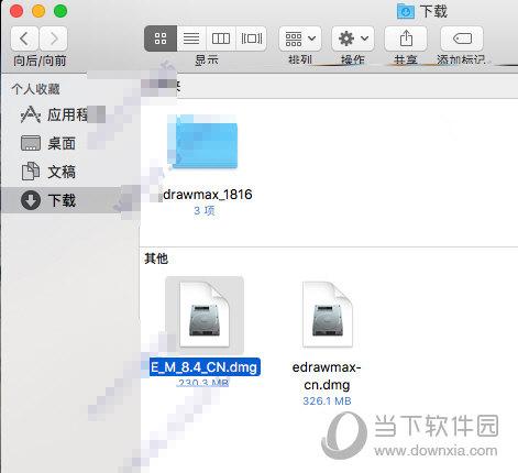 亿图图示Mac破解版