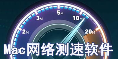 Mac网络测速软件