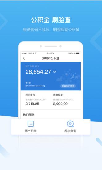 i深圳 V2.0.0 安卓版截图2