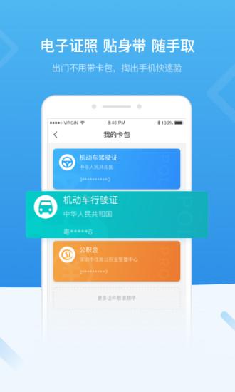 i深圳 V2.0.0 安卓版截图4