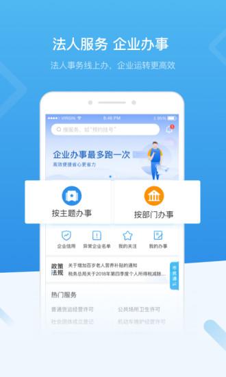 i深圳 V2.0.0 安卓版截图5