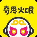奇思火眼 V1.1.1 安卓版
