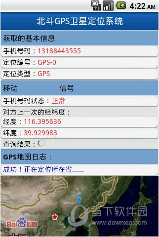 北斗GPS手机定位找人APP下载 北斗GPS卫星定位寻人系统豪华版 V4.0 安卓版