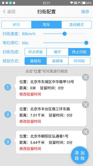 天下游扫街版 V13.1.10 安卓版截图3