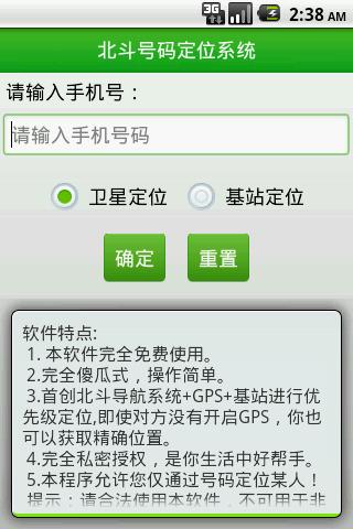 北斗手机定位系统破解版 V2.0 安卓版截图1