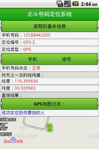 北斗手机定位系统破解版 V2.0 安卓版截图4