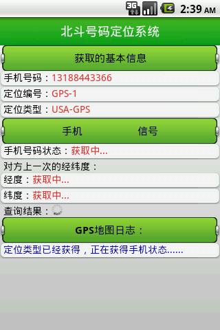 北斗手机定位系统破解版 V2.0 安卓版截图2
