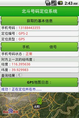 北斗手机定位系统破解版 V2.0 安卓版截图3