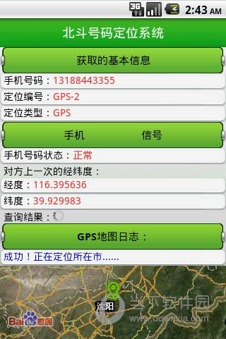 北斗号码定位系统免费破解版