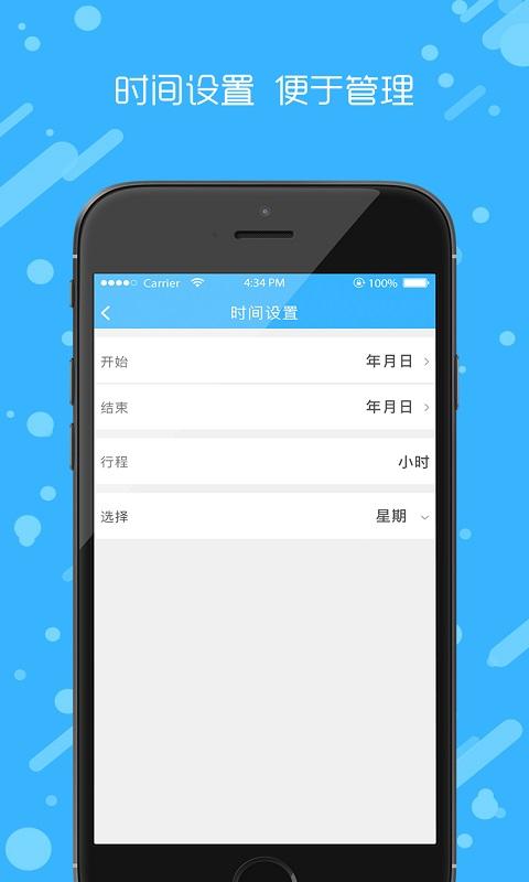 天眼北斗手机定位 V1.0.5 安卓版截图4