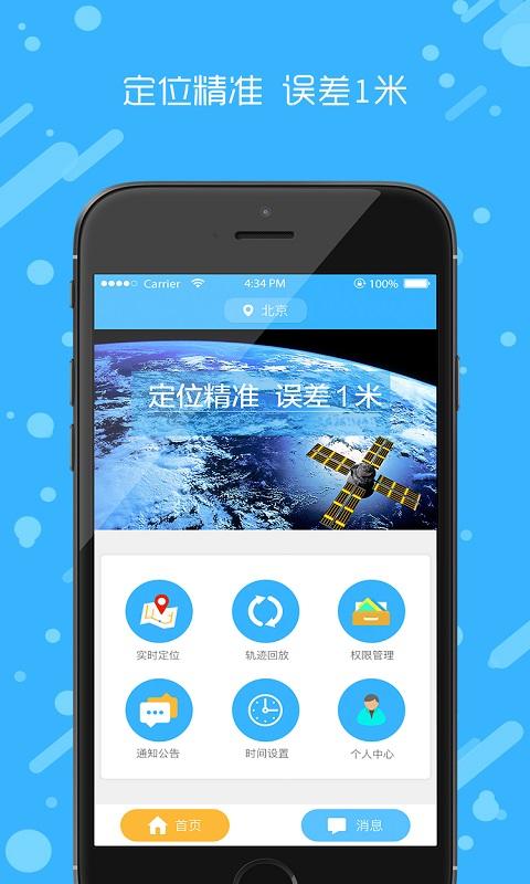 天眼北斗手机定位 V1.0.5 安卓版截图3