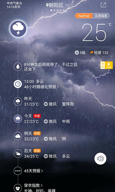 中国天气 V7.6 安卓去广告版截图1