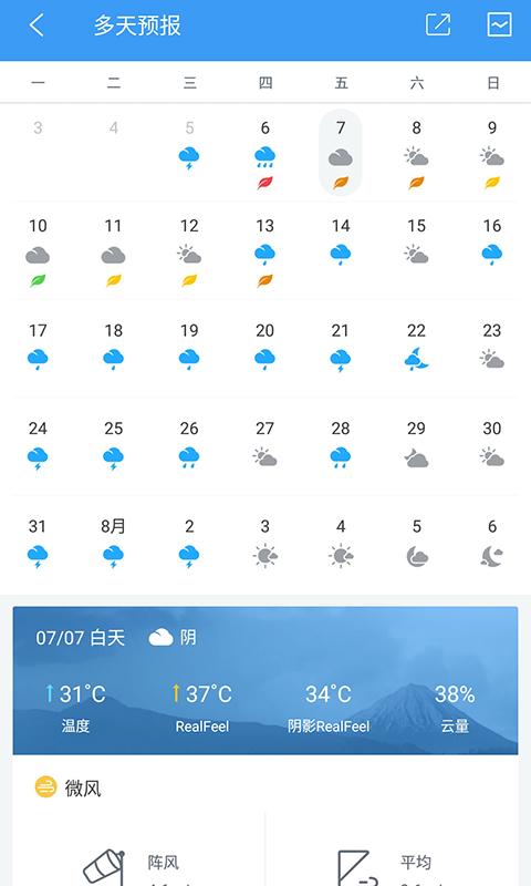 中国天气 V7.6 安卓去广告版截图4