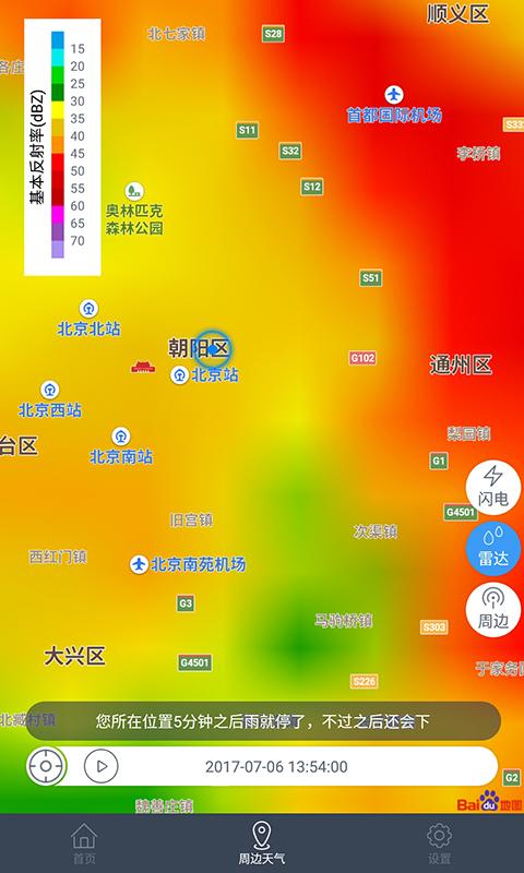 中国天气 V7.6 安卓去广告版截图5