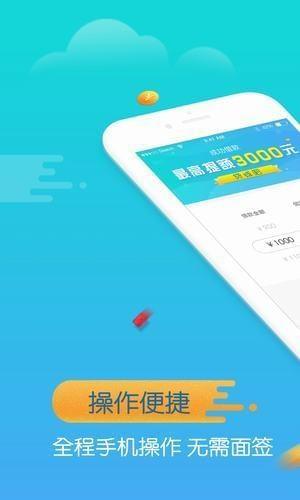 贷钱吧 V3.4.1 安卓版截图1