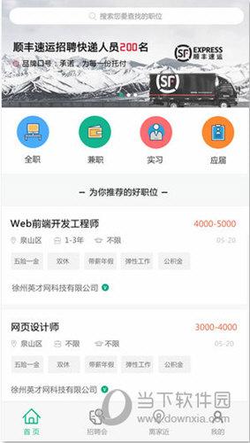 徐州英才网iOS版