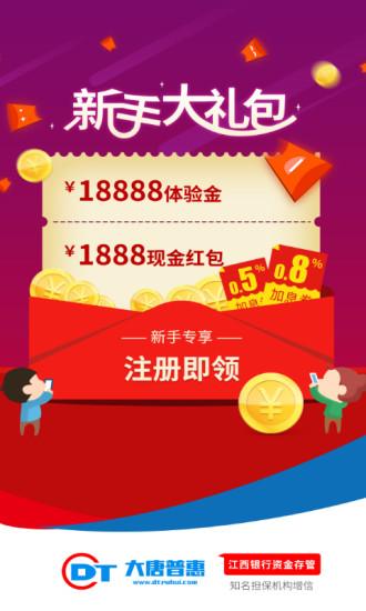 大唐普惠 V3.4.6 安卓版截图2