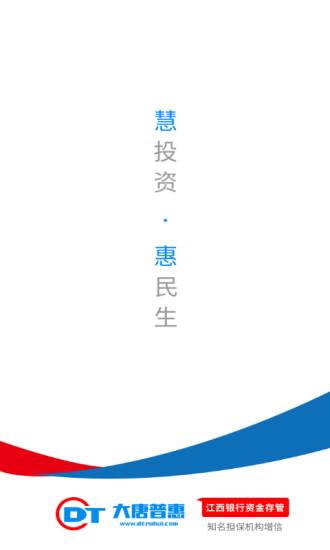 大唐普惠 V3.4.6 安卓版截图1