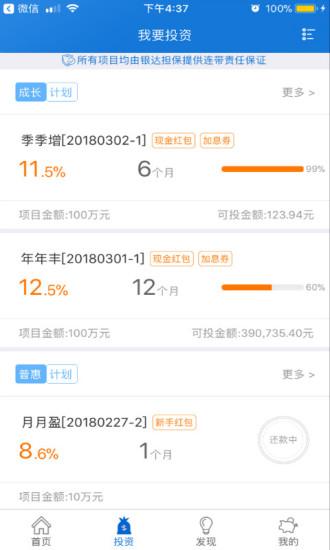 大唐普惠 V3.4.6 安卓版截图4