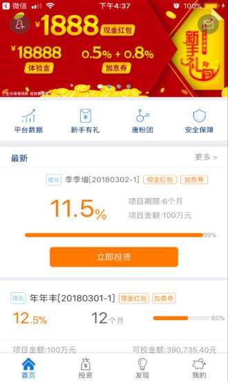 大唐普惠 V3.4.6 安卓版截图3