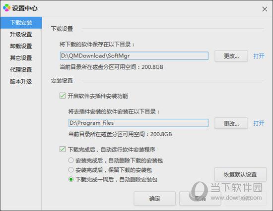 腾讯软件管家独立版