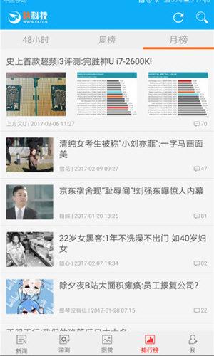快科技 V4.1.7 安卓版截图4