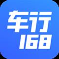 车行168 V4.11.2 安卓版