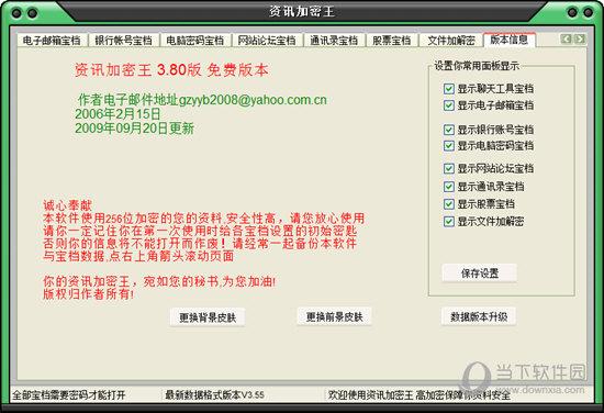 资讯加密王 V3.80 中文绿色版最新无限制破解版测试可用