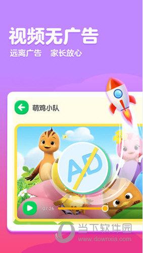 瓜瓜龙动画屋iOS版