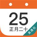 公关日历 V7.0.1 苹果版