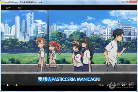 Insta360 Player