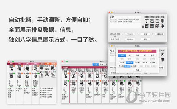 八字排盘Mac版