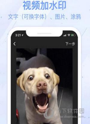 水印宝iOS破解版app
