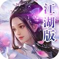 天外非仙江湖版 V1.0.0 安卓版