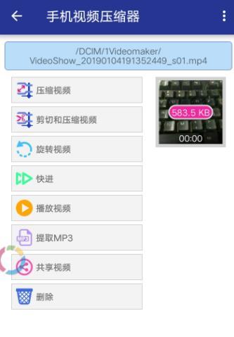 手机视频压缩器 V1.6 安卓版截图3