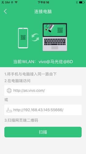 互传 V3.0.2.1 安卓版截图5