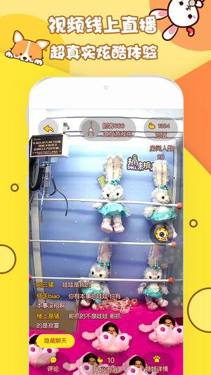 爪抓娃娃机 V1.3.55 安卓版截图3