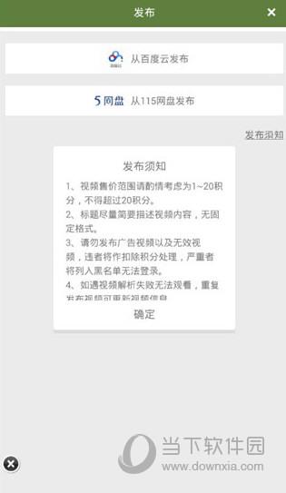 制霸被窝app破解版 V2.0 安卓版截图2