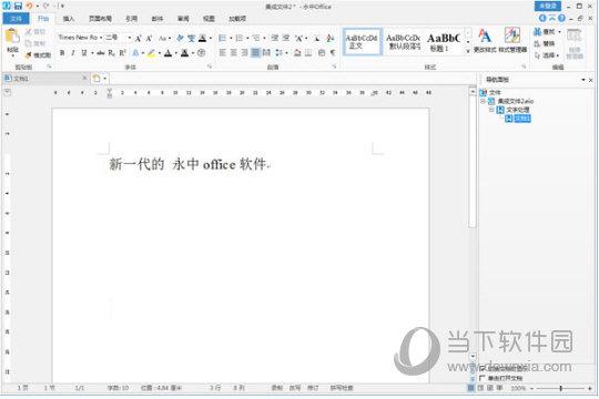 永中Office2016个人版